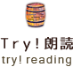 Try!朗読